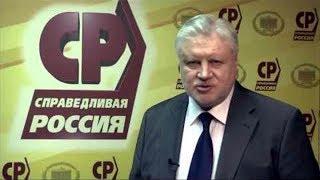 """О судьбе партии """"Справедливая Россия"""""""