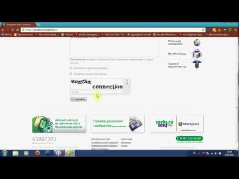 Как отправить бесплатное сообщение (Megafon)