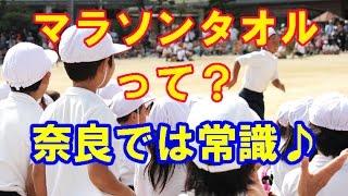 「マラソンタオル」って知ってた?奈良の小学校では常識! マラソンタオル 検索動画 2