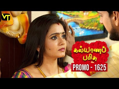 Kalyanaparisu Tamil Serial Episode 1625 Promo on Vision Time. Let's know the new twist in the life of  Kalyana Parisu ft. Arnav, srithika, Sathya Priya, Vanitha Krishna Chandiran, Androos Jesudas, Metti Oli Shanthi, Issac varkees, Mona Bethra, Karthick Harshitha, Birla Bose, Kavya Varshini in lead roles. Direction by AP Rajenthiran  Stay tuned for more at: http://bit.ly/SubscribeVT  You can also find our shows at: http://bit.ly/YuppTVVisionTime  Like Us on:  https://www.facebook.com/visiontimeindia