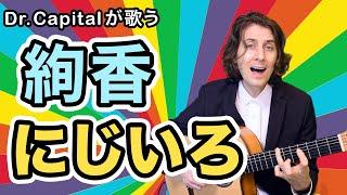 絢香 (Ayaka) の にじいろ (Nijiiro) - Dr. Capital