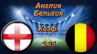Англия Бельгия Прогноз и Ставки на Футбол Лига Наций 11 10 2020
