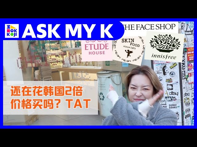 ASK MY K : 韩国东东 Korea Dongdong - Why didn't Koreans visit the once-popular Korean cosmetics shops?