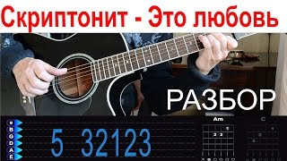 Download Скриптонит - Это любовь. Разбор на гитаре с табами Mp3 and Videos
