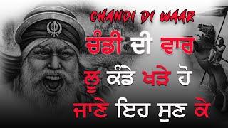 CHANDI DI VAR | Song of War | Guru Gobind Singh Ji | Jayy Caurr | Tigerstyle