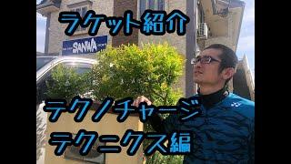 ★ラケット紹介②★テクノチャージ&テクニクス編★