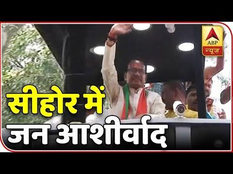 Kaun Banega Mukhyamantri: Shivraj Singh Chouhan Conducts Rally In Sehore, MP | ABP News