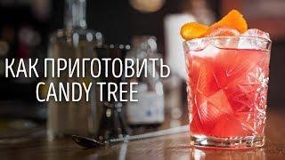 Авторский коктейль «Сandy tree» [Как Бармен]