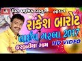 Download Rakesh Barot | Karbatiya Dhaam Live | HD   | Rakesh Barot Live Program 2017 MP3 song and Music Video