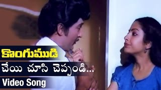 Cheyi Choosi Cheppandi Video Song | Kongumudi Telugu Movie | Sobhan Babu | SP Balasubrahmanyam