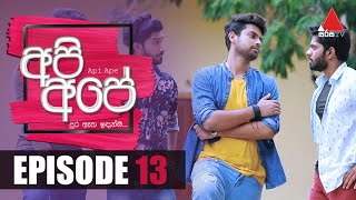 Api Ape | අපි අපේ | Episode 13 | Sirasa TV Thumbnail