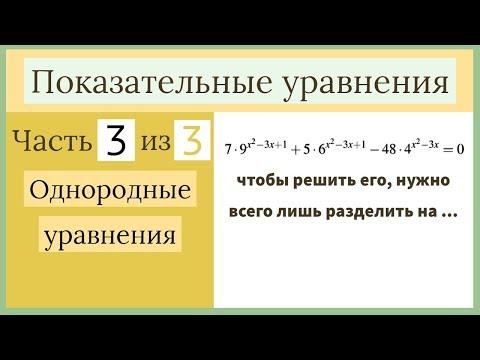 Показательные уравнения. Часть 3 из 3. Однородные уравнения