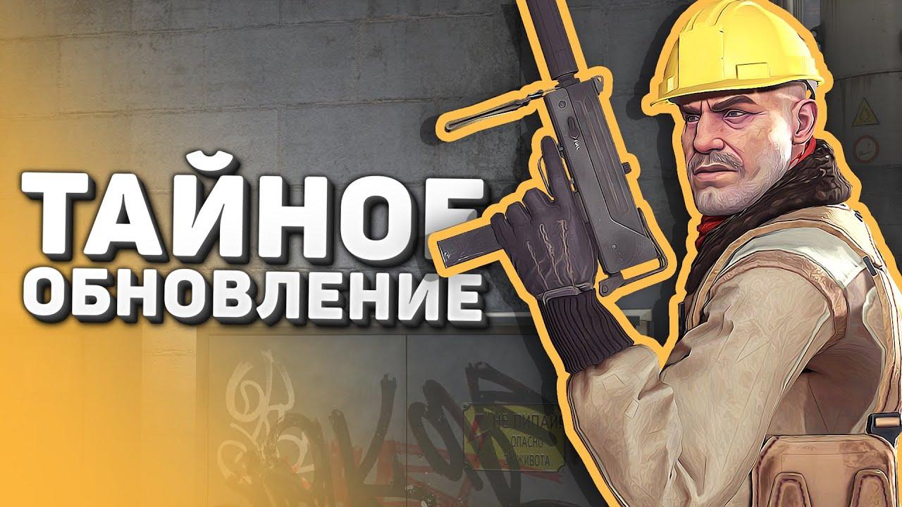 Тайное обновление CS:GO / Массовые увольнения из Valve / Читеры анимешники - Выпускаем пар #5