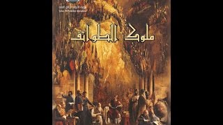 Molouk al tawaef EP 1  | مسلسل ملوك الطوائف  الحلقة 1