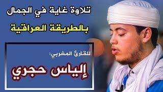 تلاوة غاية في الجمال، بالطريقة العراقية، إلياس حجري / Quran Recitation | surat An-Naml | ilyas hajri
