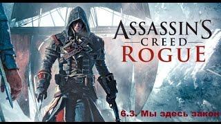 Прохождение Assassin's Creed Rogue. 100% синхронизация. Часть 6. Глава 3. Мы здесь закон