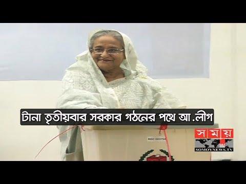 টানা তৃতীয়বার সরকার গঠনের পথে আ.লীগ | Awami league | Election Result