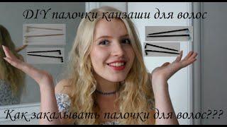 DIY палочки канзаши для волос | Причёска с палочками | Как их закалывать?