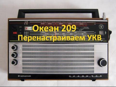 Океан 209 перестройка на FM диапазон