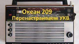 Океан 209 перебудова на FM діапазон