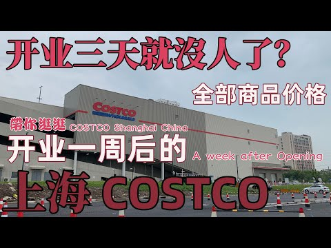 COSTCO 上海SHANGHAI CHINA 带你逛逛COSTCO 全部商品价格 快来比比价格吧!All Product Prices 开市客 好市多 A Week After Opening 4K