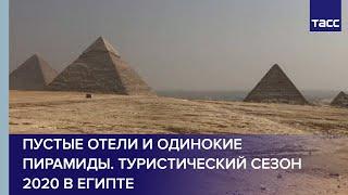 Пустые отели и одинокие пирамиды Туристический сезон 2020 в Египте