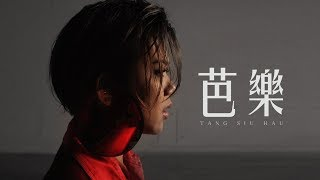 鄧小巧 Tang Siu Hau - 芭樂 (Official MV)