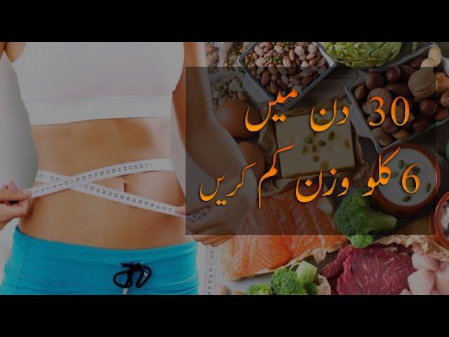 How To Lose 6 Kgs in 30 Days - Wazan Kam Karne Ka Asan Tarika - Weight Loss Upto 6 Kilos - Tabib.pk