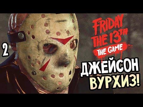 Friday the 13th: The Game ► Прохождение #2 ► ДЖЕЙСОН ВУРХИЗ!