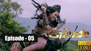 Ravana | Episode 05 09th December 2018 Thumbnail