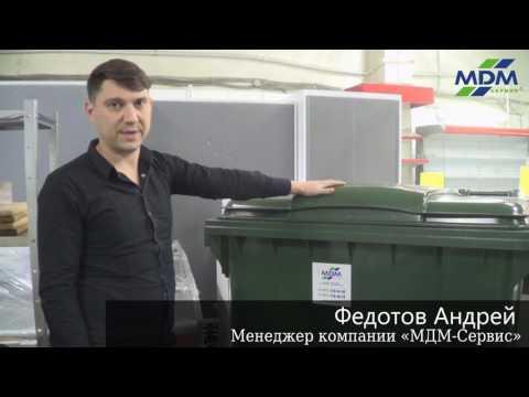 Презентация: Самый большой мусорный контейнер