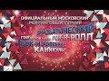 Официальный Московский рейтинговый турнир 17.11.2018 по акробатическому рок-н-роллу