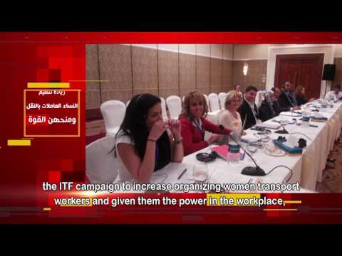 ITF Arab World Women