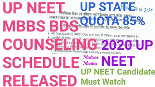 UTTAR Pradesh MBBS BDS STATE QUOTA COUNSELING ! UP MBBS BDS COUNSELLING STARTING FROM NOV 5 ! UPNEET