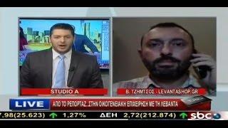 Συνέντευξη για το levantashop.gr στον τηλεοπτικό σταθμό SBC