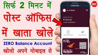 Know more about How to open account in post office | Easy Video tutorial to learn How to open account in post office