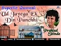 Download Ud Jayega Ek Din Panchhi Full Song | Singer : Pralhad Shinde | Best Hindi Qawwali Song MP3 song and Music Video