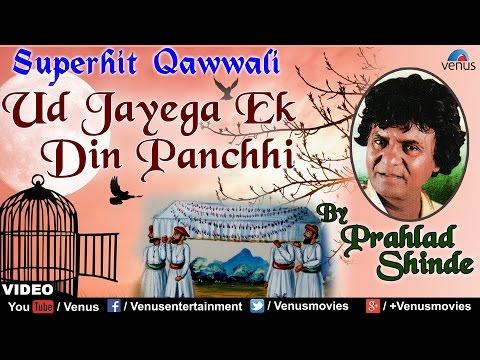 Ud Jayega Ek Din Panchhi Full Song | Singer : Pralhad Shinde | Best Hindi Qawwali Song