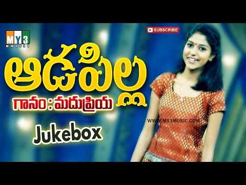 Madhu Priya Songs  - Aadapilla - Folk Songs JUKEBOX
