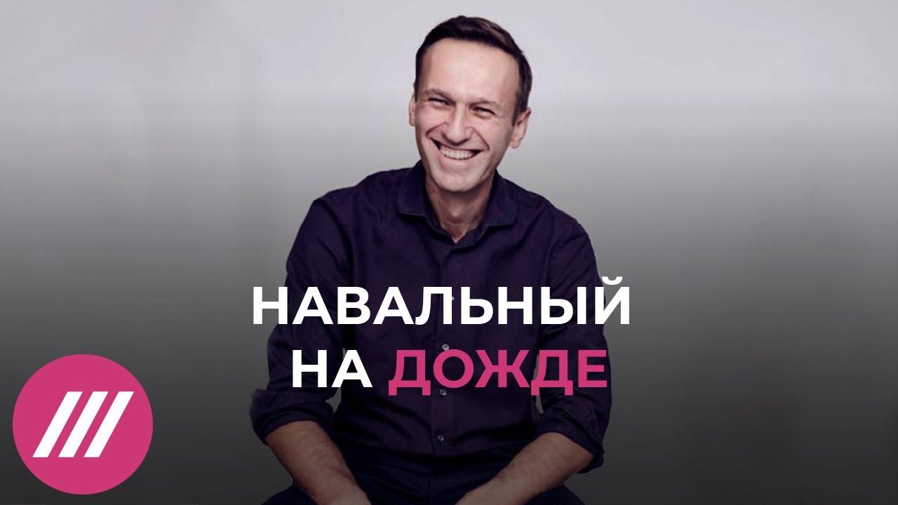 Алексей Навальный о санкциях за свое отравление, реакции Путина и будущем ФБК. Интервью Дождю