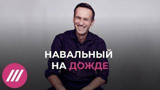 Алексей Навальный о санкциях за свое отравление, реакции Путина и будущем ФБК. Интервью Дождю cмотреть видео онлайн бесплатно в высоком качестве - HDVIDEO