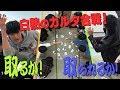 "Snow Man【カタログカルタ】本気バトル!""母の日ギフト""争奪戦"