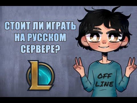 видео: Стоит ли играть на русском сервере? league of legends