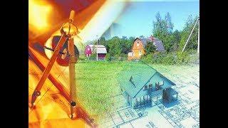 видео Приватизация земельных участков - 2017 год, под частным домом, в садоводстве, порядок