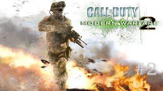 Call of Duty - Modern Warfare 2 / Зов долга: Современная война 2 (запись стрима №2)
