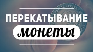 Перекатывание монеты :: Обучение (coin roll to learn)