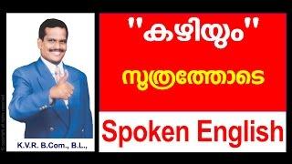 Spoken English | Learn English through Malayalam | Lesson 1 | call 09789099589 (24 hours)