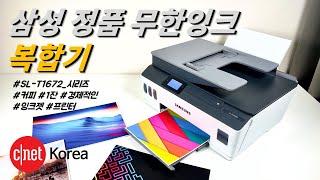 [#Review] 삼성 정품 무한잉크 복합기: 재택근무…