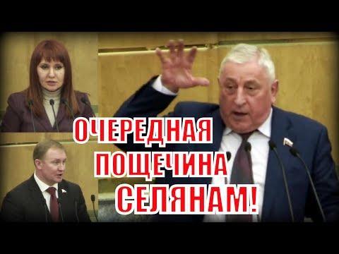 Единая Россия голосовала против поддержки пенсионеров селян!