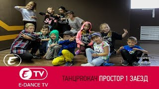 Танцевальный клип ТАНЦPROКАЧ Простор 1 заезд | Студия танцев E-DANCE
